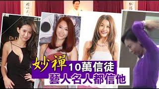 名人菁英信眾多 高階警也來傳道 | 台灣蘋果日報