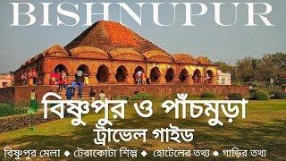 Bishnupur Travel Guide ||  Bishnupur Tourist Spot || Bishnupur Tour || Bishnupur Mela