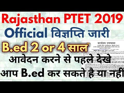 Rajasthan ptet online form 2019 b.ed Course 2 or 4 Years | rajasthan ptet notification,exam date Mp3