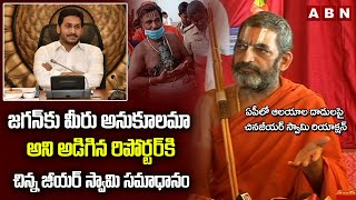 Reporter Straight Question to Chinna Jeeyar Swamy | Relation With Jagan And KCR | AP Temples | ABN