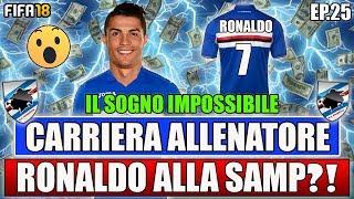 CRISTIANO RONALDO ALLA SAMPDORIA?! IL SOGNO IMPOSSIBILE! FIFA 18 CARRIERA ALLENATORE #25