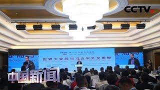 [中国新闻] 第二十九届万寿论坛在北京举办 | CCTV中文国际