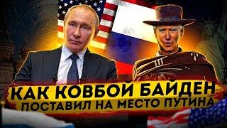 Как ковбой Байден поставил на место Путина