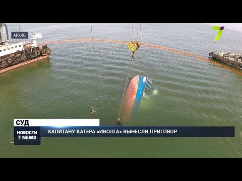 Новости 7 канал Одесса: Капитану катера «Иволга» вынесли приговор