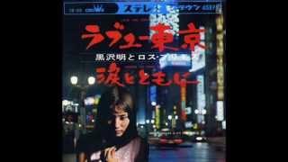 「ラブユー東京」は、1966(昭和41)年4月1日に発売された黒沢明とロス...