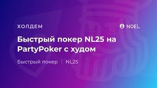 """Быстрый покер NL25 на PartyPoker от """"N0EL"""""""