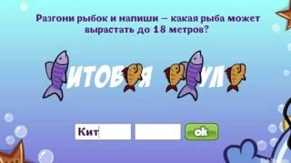 """Шарарам. Урок """"Подводных чудес"""". (Ответы)."""