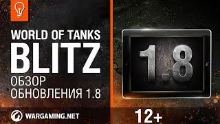 WoT Blitz. Обзор обновления 1.8