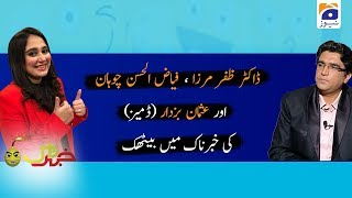 Khabarnaak | Ayesha Jahanzeb | 16th April 2020