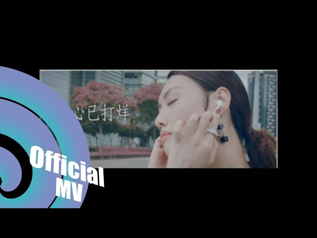 我心已打烊- 黃莉Luji 官方版 Official MV