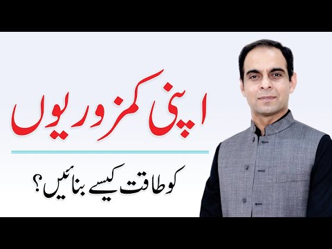 Turn Your Weaknesses Into Strengths-By Qasim Ali Shah | In Urdu