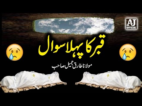 [Emotional] Qabar Ka Pehla Sawal Cryful Bayan by Maulana Tariq Jameel | AJ Official