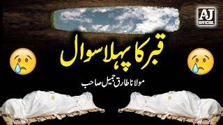 Download lagu [Emotional] Qabar Ka Pehla Sawal Cryful Bayan by Maulana Tariq Jameel | AJ Official