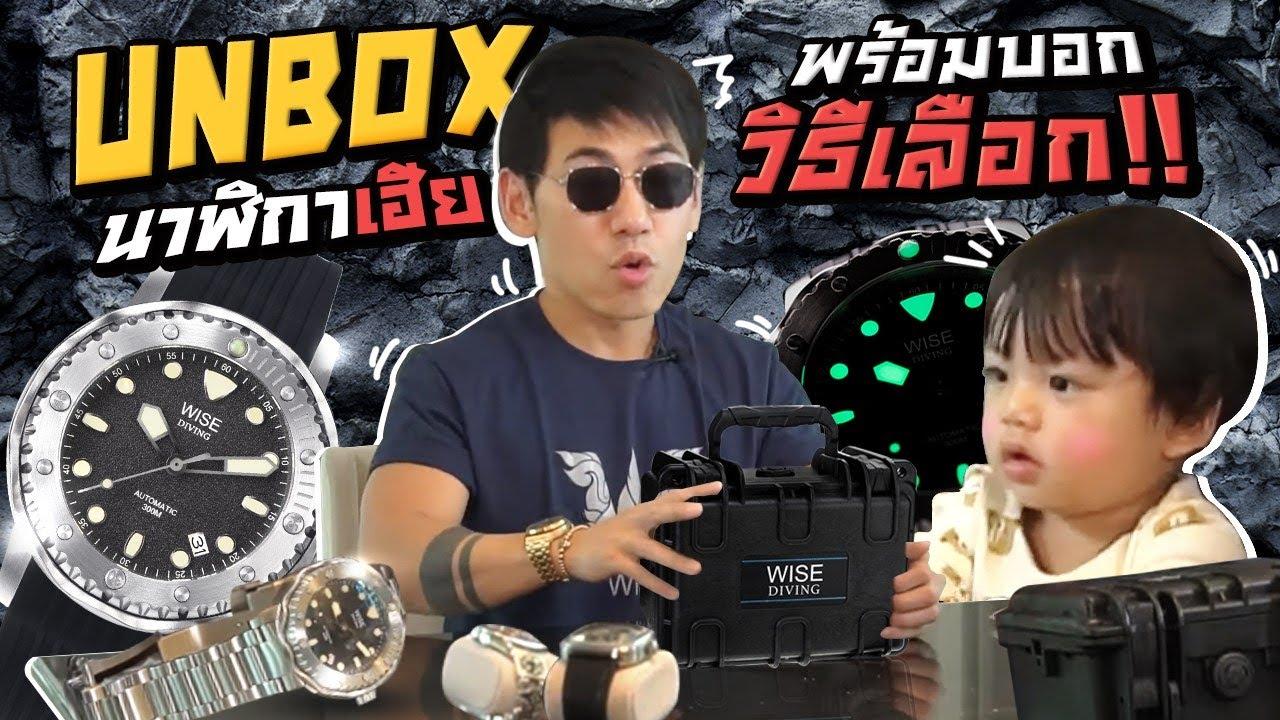 Unbox นาฬิกาเฮีย...ราคาน่าซื้อเก็บ!!! EP.30   petjah unbox