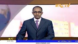 ERi-TV, #Eritrea - Tigrinya News for August 1, 2018