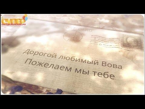 Поздравление С Днем Рождения для Владимира