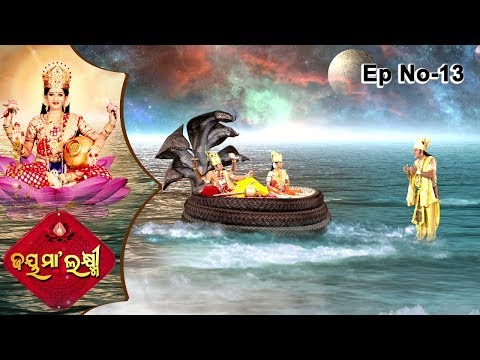 Jai Maa Laxmi | Odia Mythological & Devotional Serial | Full Ep 13 | Kuberaଙ୍କ Dharma Sankat