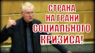 депутат от души жахнул Медведева и людоедское правительство!
