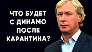 Предсказываю судьбу Динамо Киев после карантина Новости футбола сегодня