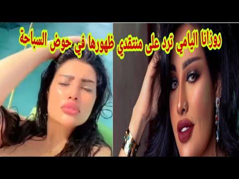 شاهد روزانا اليامي الإعلامية السعوديةترد على منتقدي ظهورها في حوض السباحة
