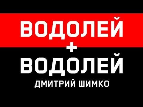 ВОДОЛЕЙ+ВОДОЛЕЙ - Совместимость - Астротиполог Дмитрий Шимко