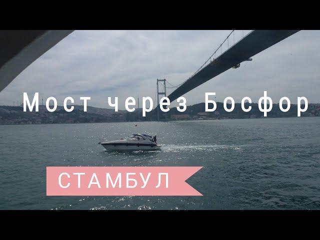 Смотреть видео Мост через Бесфор в Стамбуле