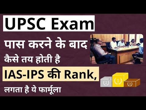 UPSC Exam: एग्जाम पास करने के बाद कैसे तय होती है IAS-IPS की रैंक, लगता है ये फार्मूला |Prabhat Exam