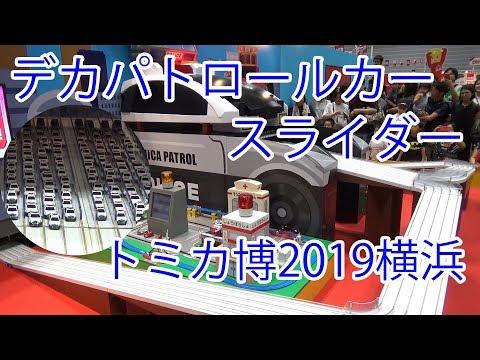 デカパトロールカー変形、パトカー一斉出動 トミカ博2019 ヨコハマ