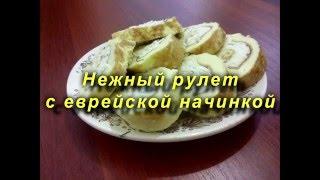 Рулет с еврейской закуской | Легко и очень вкусно