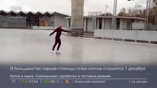 Москва 24. Новости. Каток в Сокольниках будет работать бесплатно 3 дня