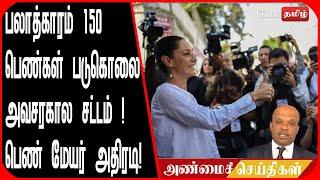பலாத்காரம் 150 பெண்கள் படுகொலை அவசரகால சட்டம் ! பெண் மேயர் அதிரடி !