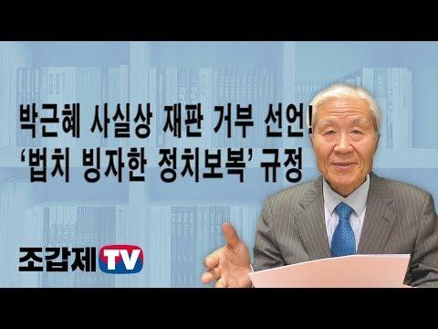 [조갑제TV] 박근혜 '법치 빙자한 정치보복'으로 규정, 사실상 재판 거부 선언!