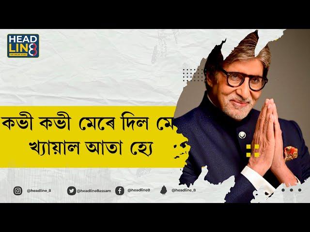 Amitabh Bachchan's 79th Birthday | Bollywood | Headline8