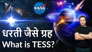 NASA and SpaceX together for TESS mission - धरती जैसे ग्रह - Current Affairs 2018