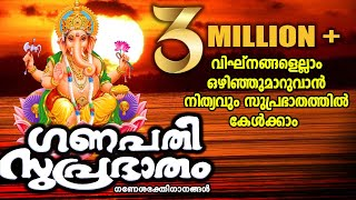 വിഘ്നങ്ങളെല്ലാം ഒഴിഞ്ഞുമാറുവാൻ നിത്യവും സുപ്രഭാതത്തിൽ കേൾക്കാം | Ganapathi Suprabhatham | New