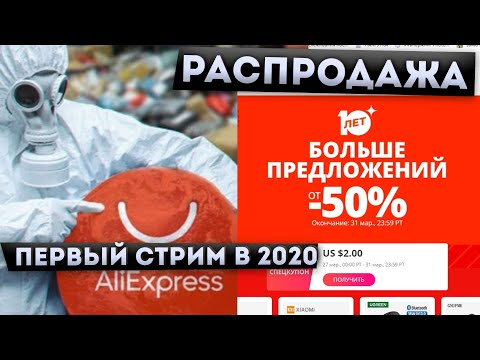Распродажа 2020 на AliExpress, что купить, когда придут посылки из Китая?