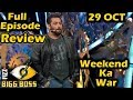 BIGG BOSS 11; 29 October 2017 Sunday, Watch full episode Review