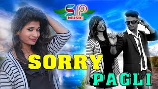 सॉरी  पगली  | SORRY PAGLI | New Nagpuri Song 2019 | Singer- Sujit Minz