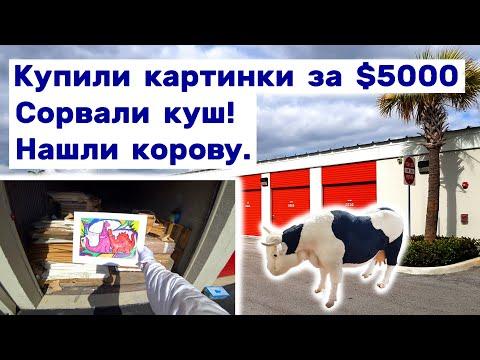 Купили картинки за $5000. Сорвали куш. Нашли корову. Находки в брошенных контейнерах.