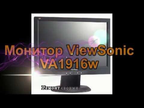 ViewSonic VA1916w.
