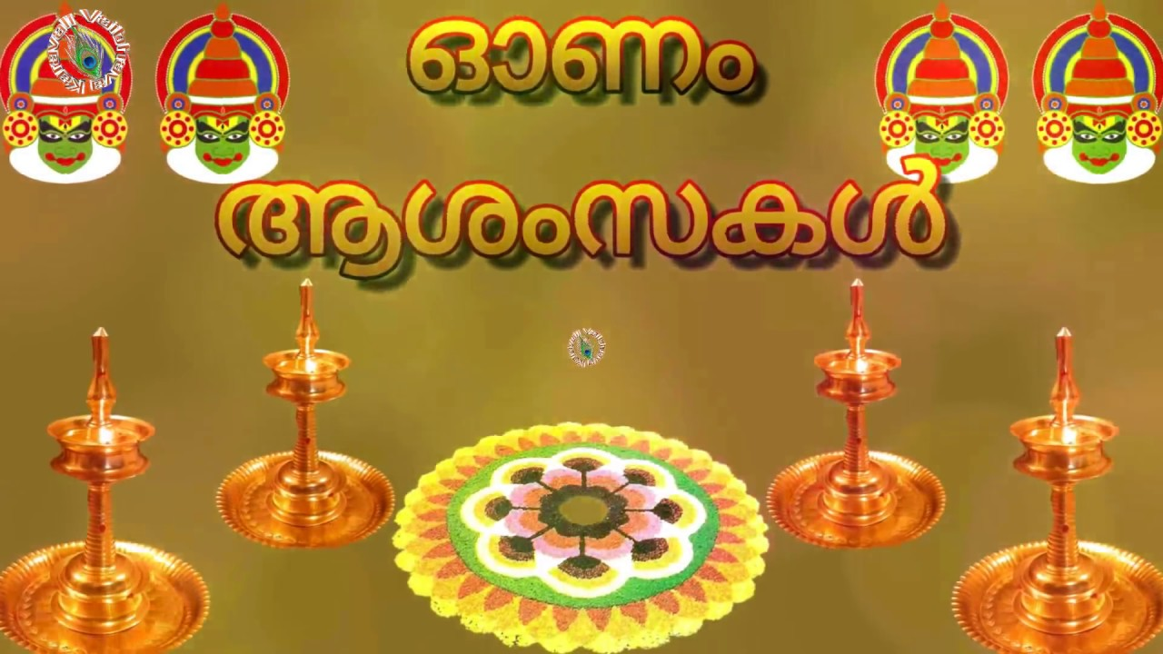 Onam wishespicturesgreetingsquoteswallpaperwhatsapp video onam wishespicturesgreetingsquoteswallpaperwhatsapp videohappy onam 2016 kristyandbryce Image collections