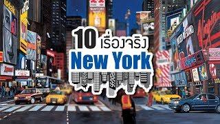 10 เรื่องจริงของ New York (นิวยอร์ก) ที่คุณอาจไม่เคยรู้ ~ LUPAS