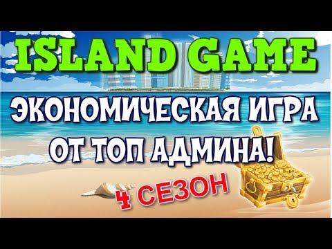 ????Экономическая игра без баллов Island Game Новый сезон????