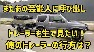 Hiromi factory チャンネル:またあの芸能人から呼び出し!