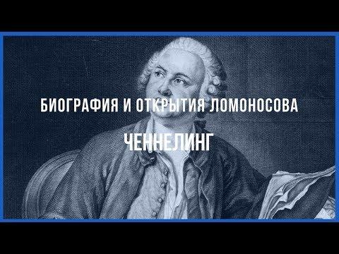 Ломоносов Михаил. Биография и Открытия Ломоносова - ЧЕННЕЛИНГ
