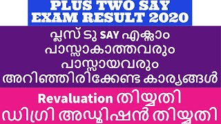 Plus two say exam result 2020 | Say exam revaluation date 2020 | Degree admission registration date
