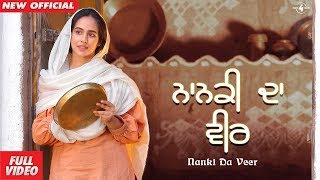 Nanki Da Veer (Official Video) SUNANDA SHARMA | Veet Baljit | Stalinveer | Mad 4 Music