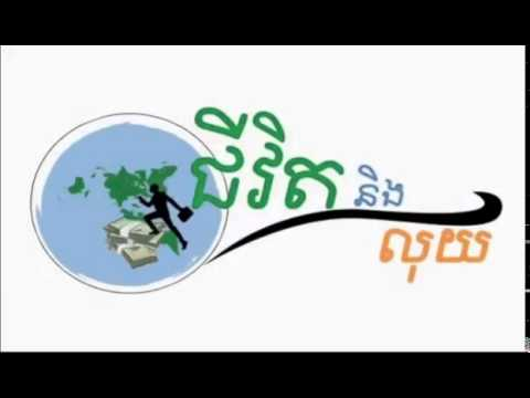 Business Cambodia   Life and Finance   How to Increasing Asset