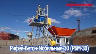 Подробный обзор мобильного бетонного завода «РБМ-30»
