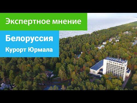 Санаторий Belorusija (Белоруссия), Юрмала - Экспертное мнение Sanatoriums.com